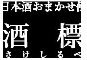 日本酒おまかせ便 酒標 さけしるべ