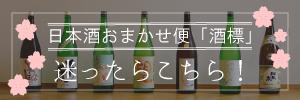 日本酒おまかせ便