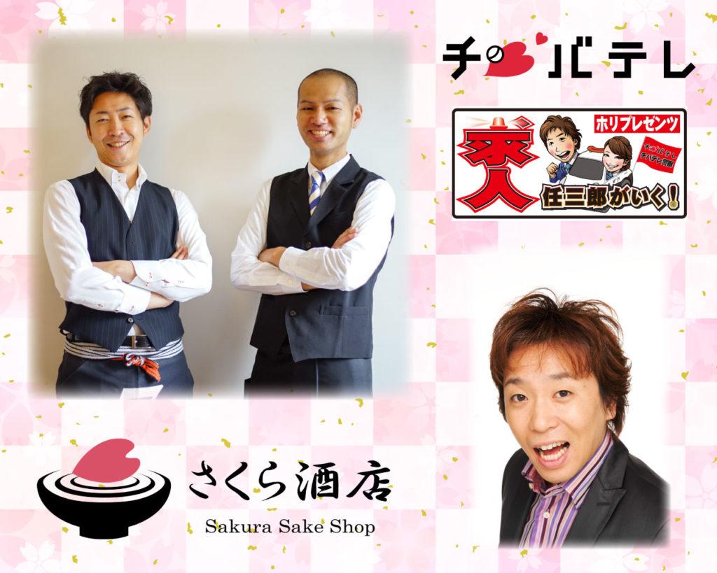 「ホリプレゼンツ求人任三郎がいく!」で取材されました! (10/11放送予定)