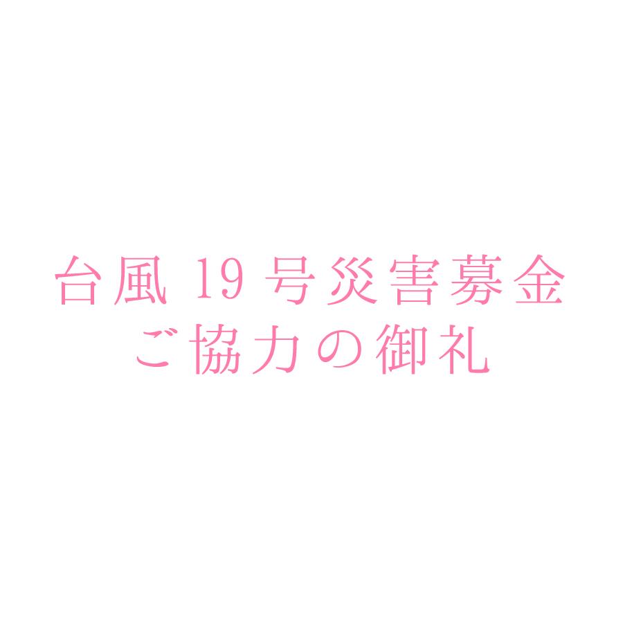 台風19号災害募金のご協力ありがとうございました