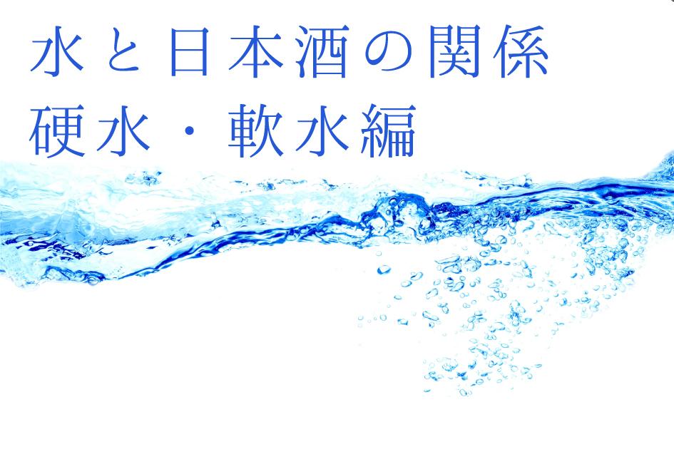 1分でわかる日本酒と水の関係 ~硬水・軟水編~