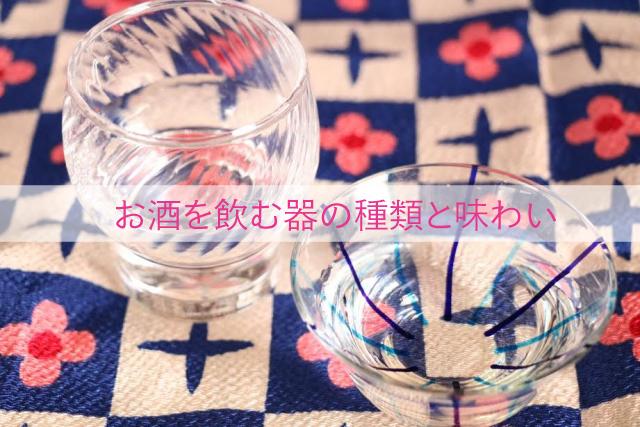 1分でわかる日本酒の器の種類と味わいの違い