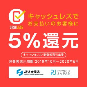 【あと1週間】5%のキャッシュレス還元が6/30で終了します!