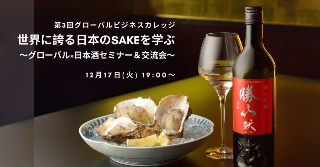世界に誇る日本のSAKEを学ぶ~グローバル×日本酒セミナー&交流会(第3回グローバルビジネスカレッジ) @表参道