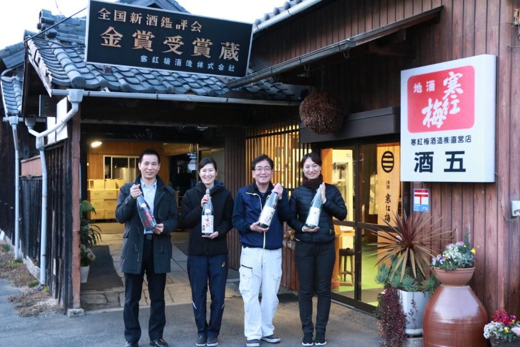 寒紅梅酒造(三重県) 酒造り体験レポート第一回 「寒紅梅酒造とは?どんな味わいのお酒?」