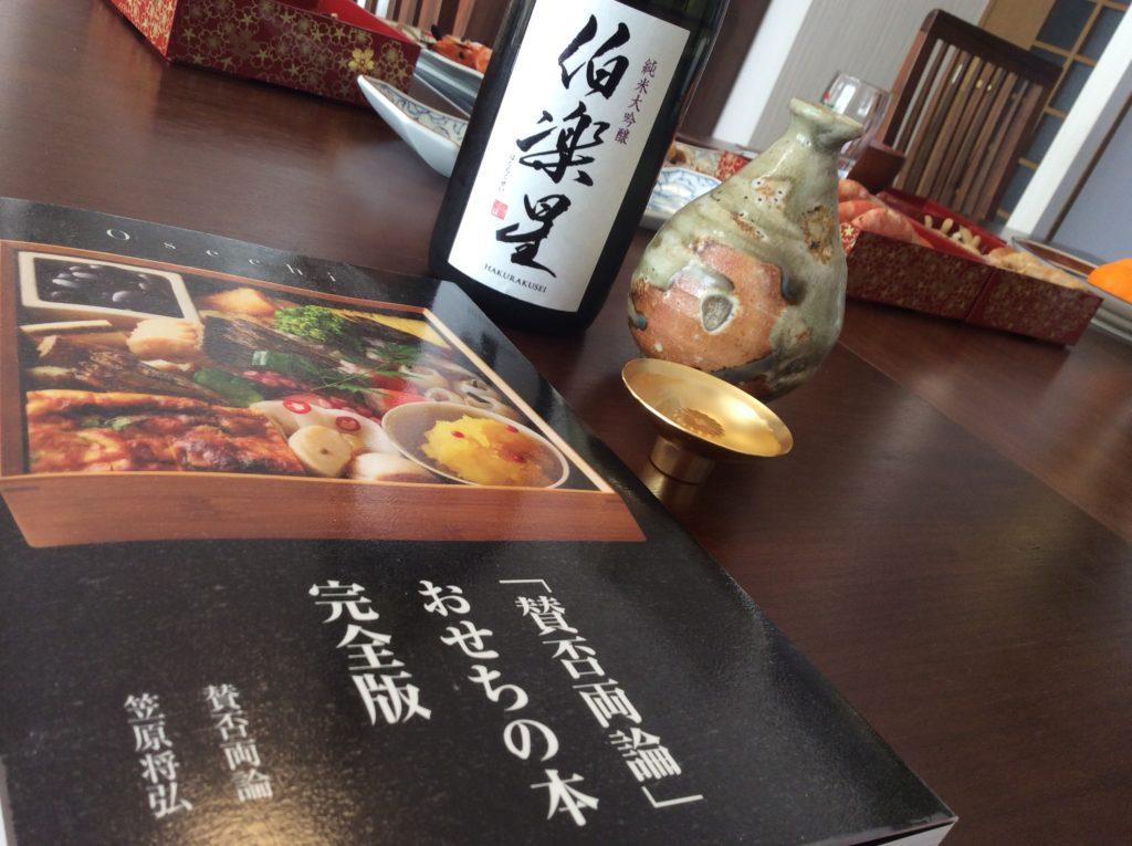 手作りおせちと日本酒で令和2年の始まり