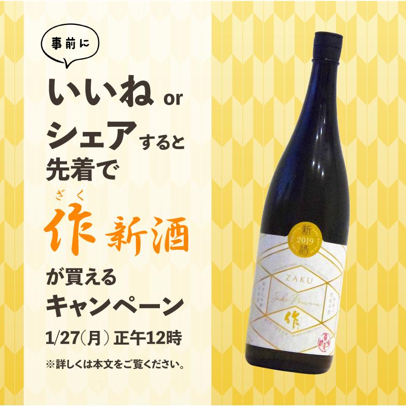 【数量限定!「作 純米大吟醸 新酒 720ml」 1月の先着販売のお知らせ】