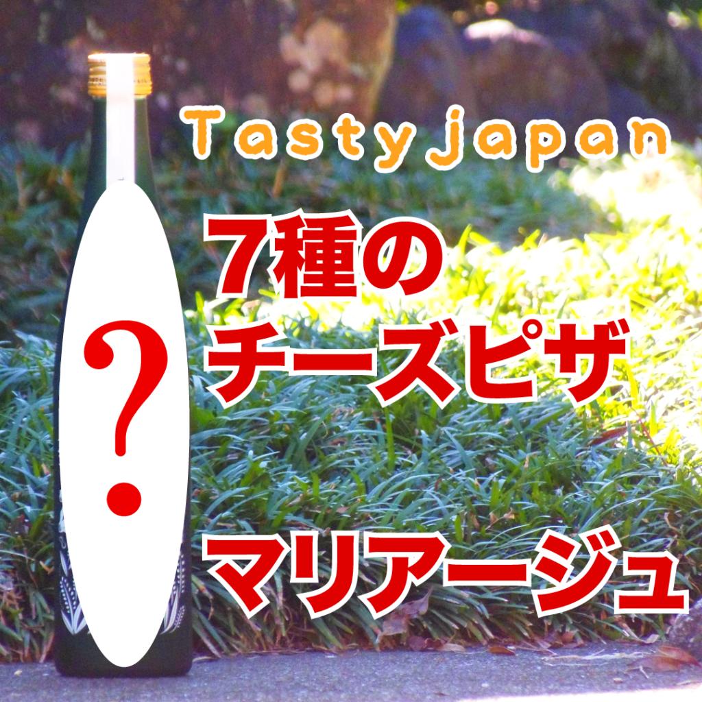 【日本酒王子の「勝手にマリアージュ!」】 TastyJapanさんの「チーズ好きにはたまらない!7種のチーズピザ」編
