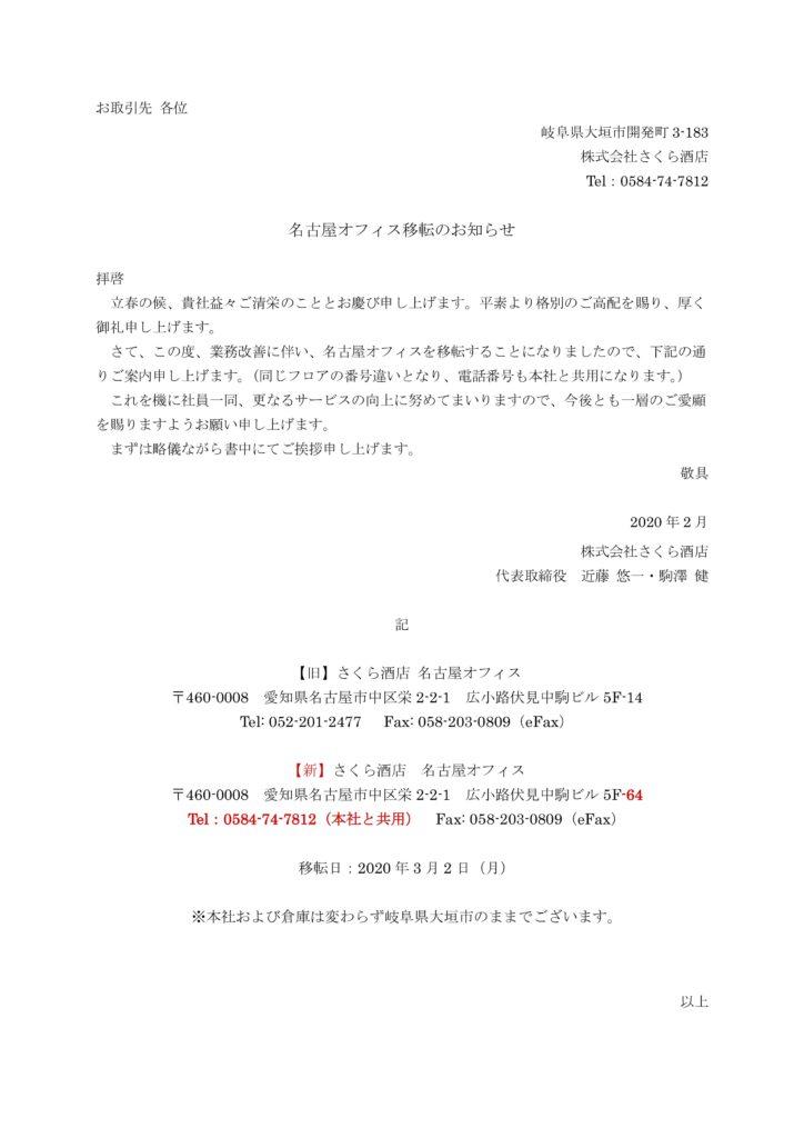 名古屋オフィス移転のお知らせ(3/2より)
