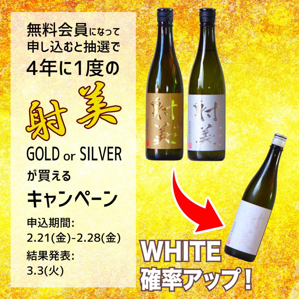 【「射美」GOLDとSILVERの抽選販売はあと3日!次回WHITEの優先権付与決定のお知らせ】