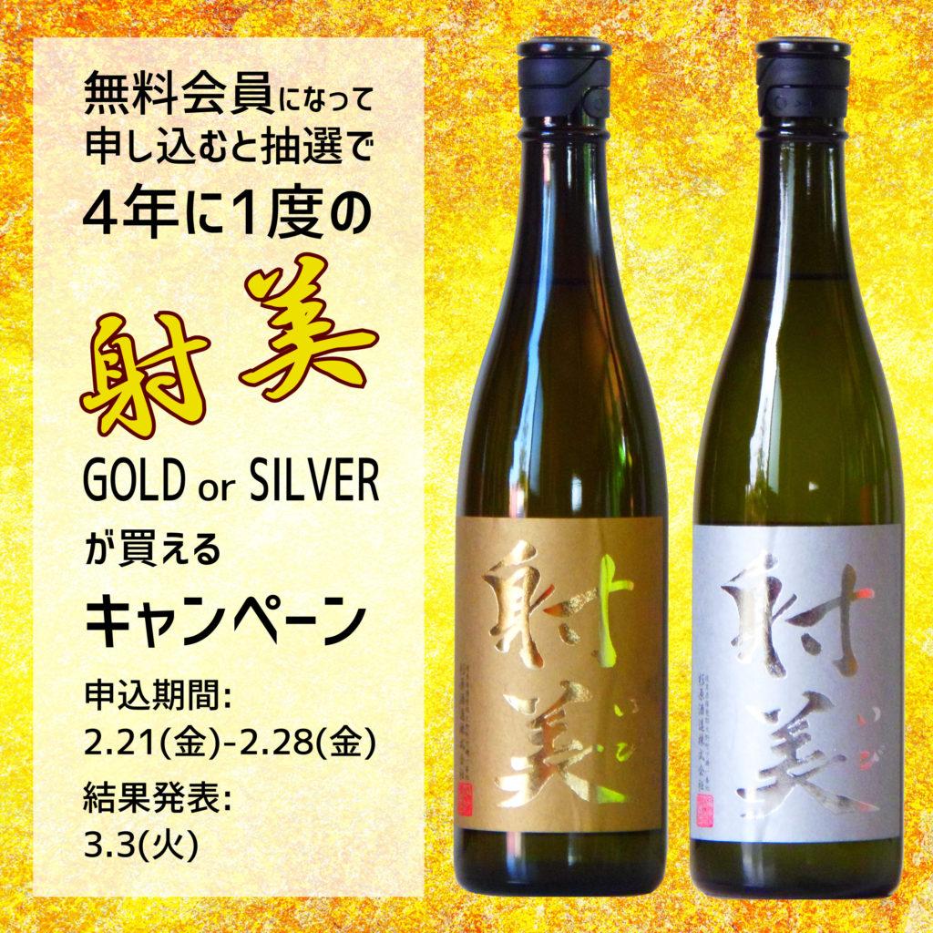 【ついに来た!4年に1回のみ、レア中のレア!「射美(いび)」GOLD & SILVER 抽選販売のお知らせ】