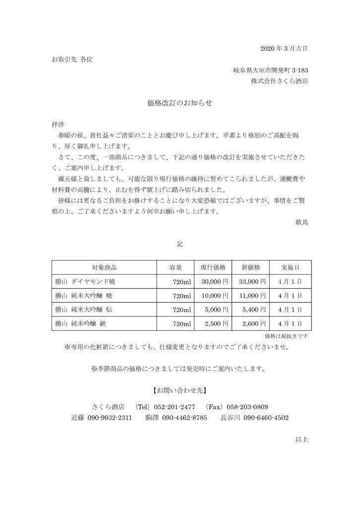 勝山 価格改定のお知らせ(4月1日より)