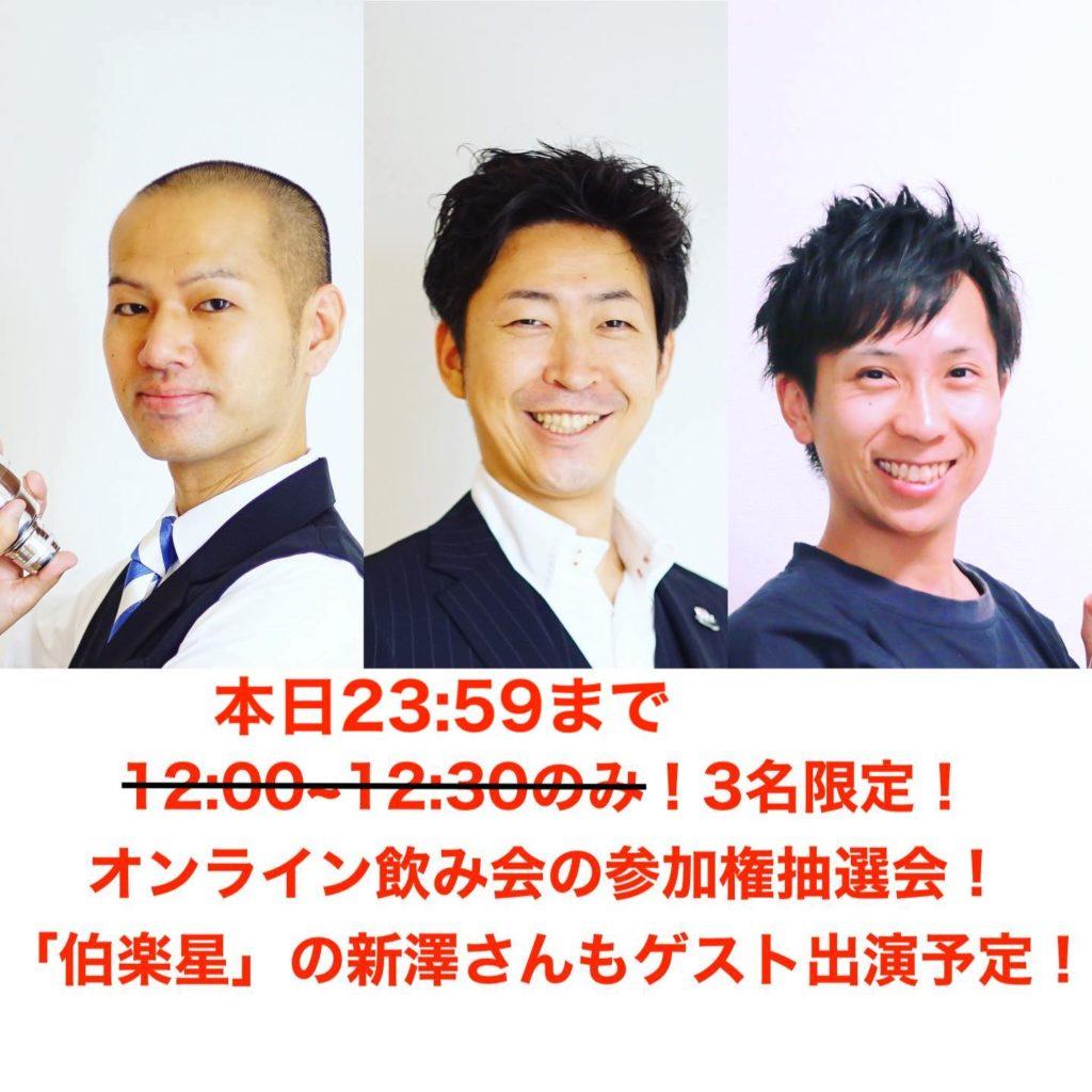 【本日限定!「伯楽星」新澤さんもゲスト参加のオンライン飲み会に参加したい方を募集します!】