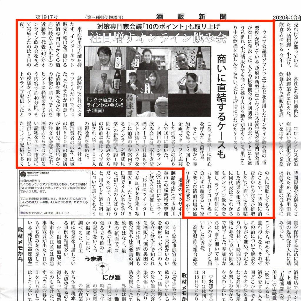 2020年4月28日 【新聞に載りました!】