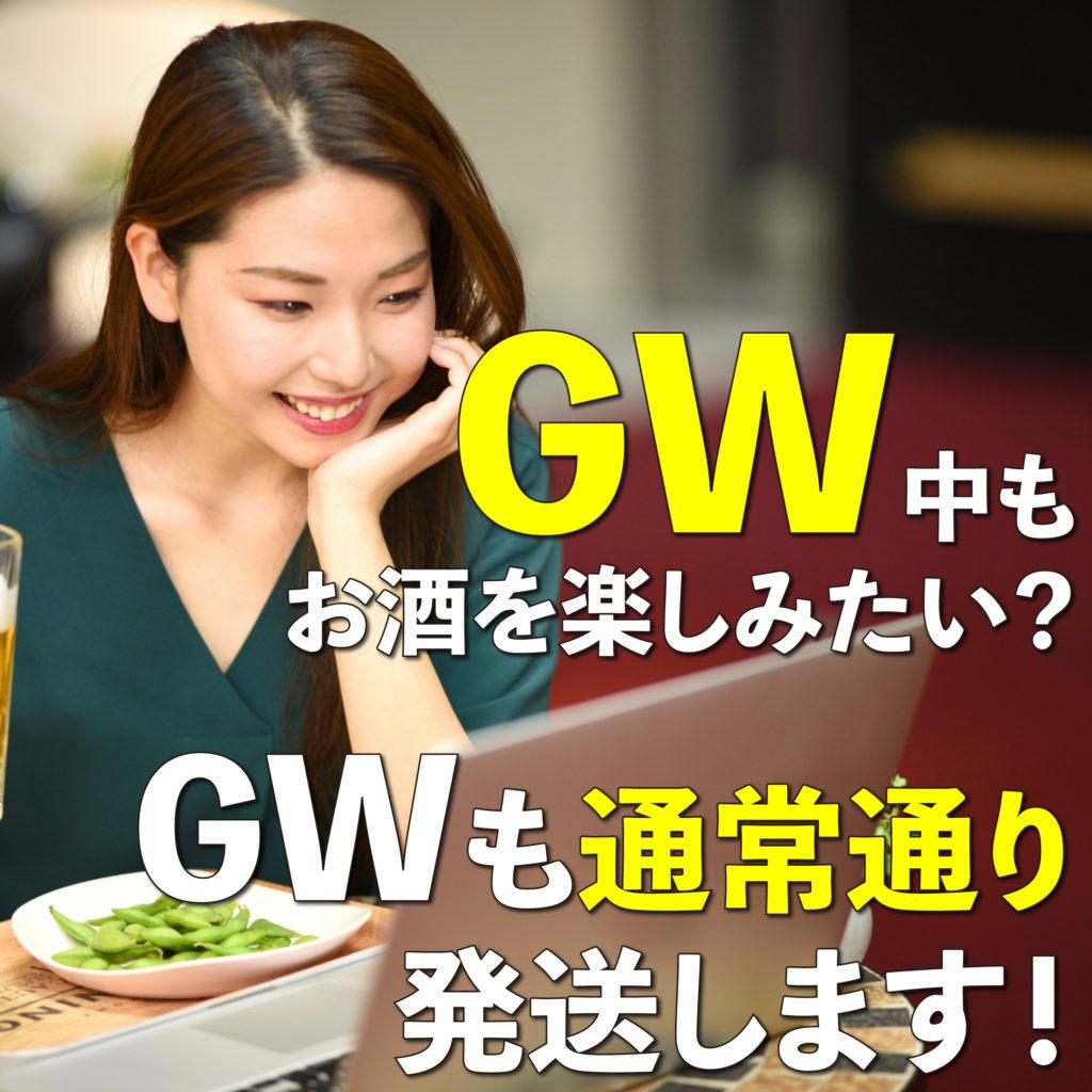 【GW中も最短翌日にお酒が届きます!ご注文お待ちしております!】