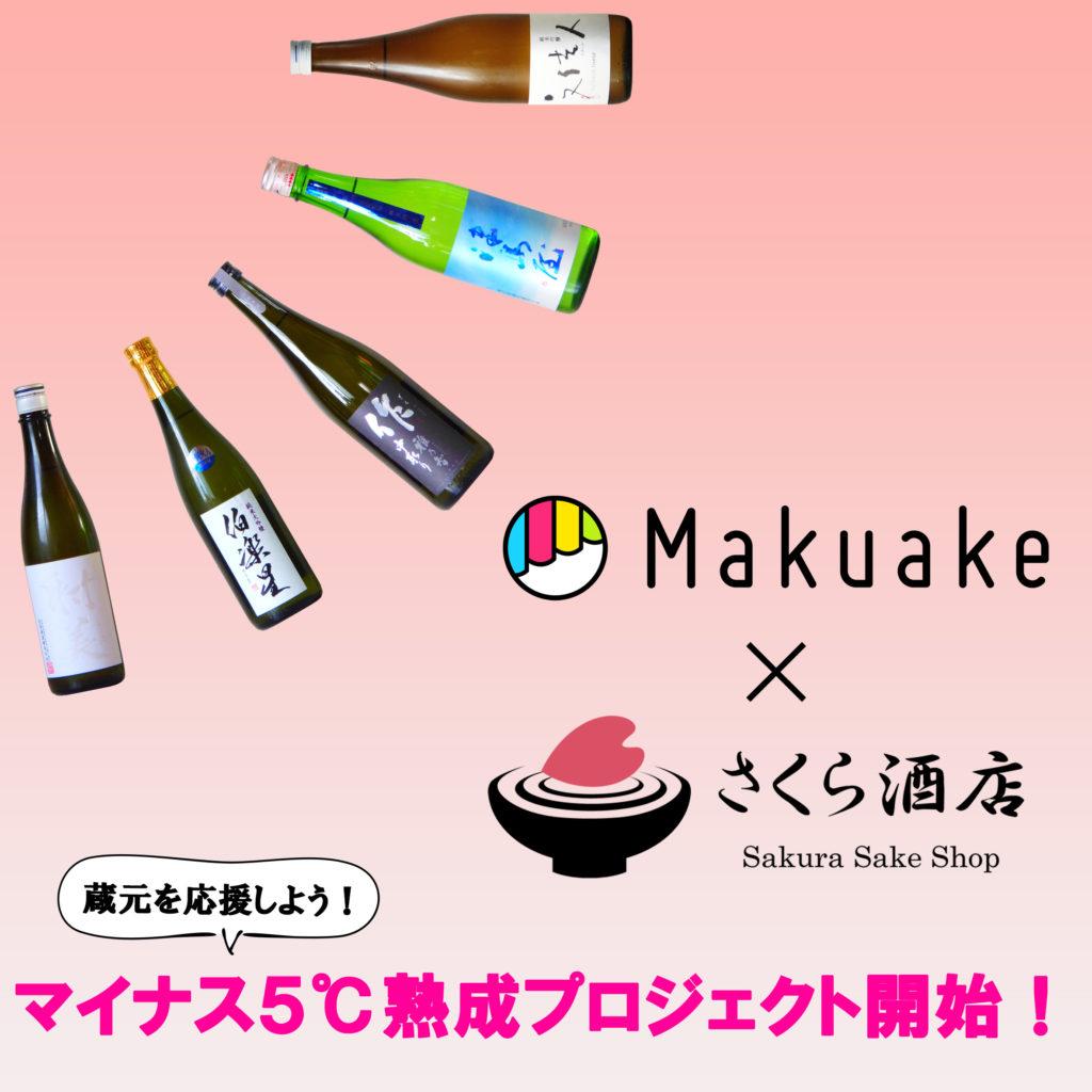 【蔵元支援につながる「マイナス5℃熟成日本酒」プロジェクトを開始しました!】