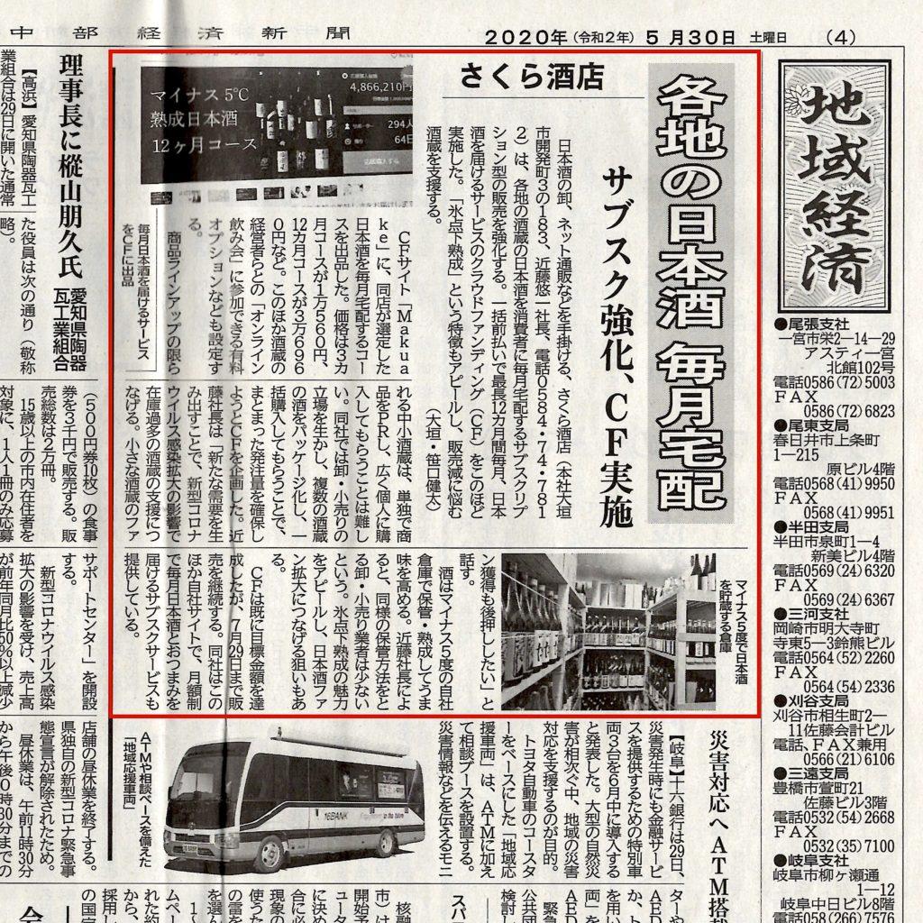 【中部経済新聞に掲載されました!(5月30日)】