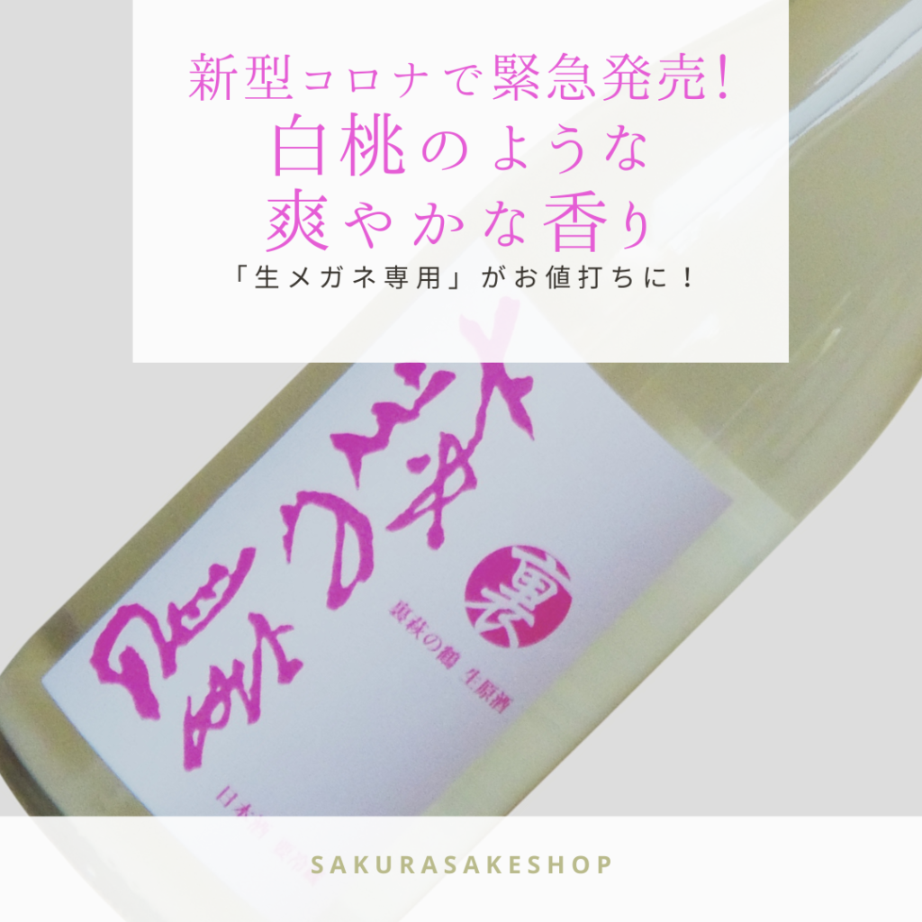 【緊急発売!】  新型コロナ感染症に伴い「裏萩の鶴」リリース!!