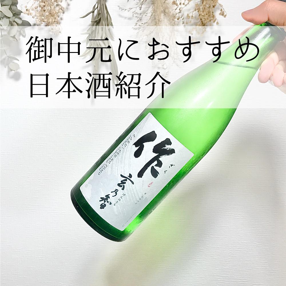 【価格帯別】お中元におすすめの日本酒紹介