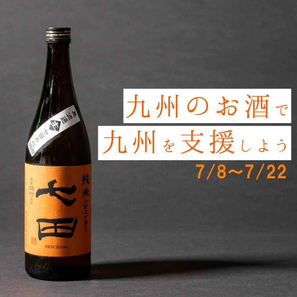 【九州豪雨支援】お酒を飲んで九州を支援しよう!