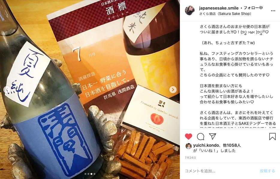 インスタグラマーの すみまる@japanesesake.smileさん が「日本酒おまかせ便 -酒標-」をご紹介して下さいました!