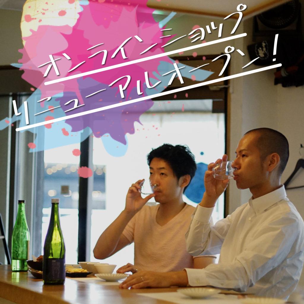 【1000円クーポン&300ptプレゼント】オンラインショップがリニューアル! 味わい・シーン・合わせるお料理などで日本酒が選べるように!