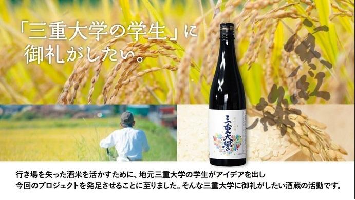 【寒紅梅 × 三重大学】Makuake 行き場を失った酒米を天然サイダーのようなぴちぴちの生酒に!