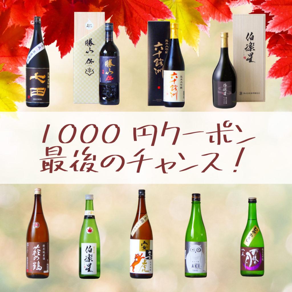 【最後のチャンス 1000円クーポン】