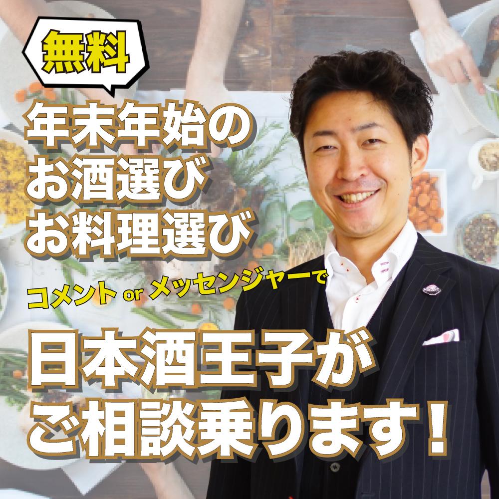 【年末年始のお酒選び、お困りではないですか?】  日本酒王子の近藤が無料でご相談に乗ります!