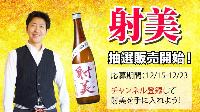 【射美 20本!】新酒第一弾「射美 吟撰 720ml」の抽選販売開始!【お正月に飲める!】