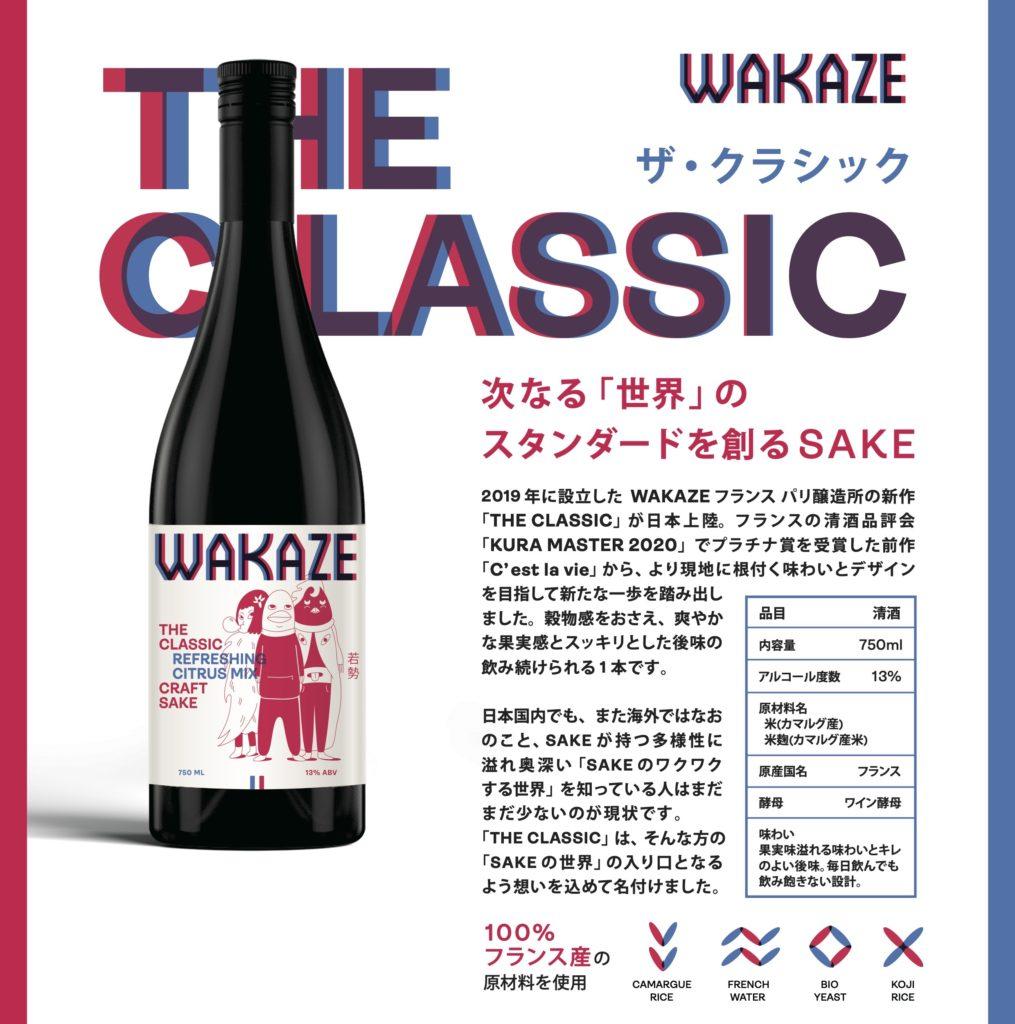 【予約開始】WAKAZEのフランスSAKE「セラヴィ」がリニューアル販売!「THE CLASSIC」