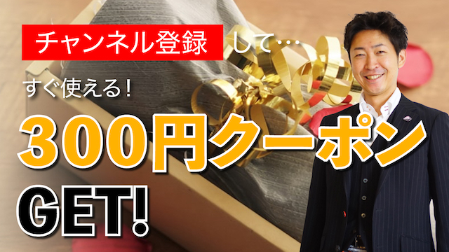 チャンネル登録して300円OFFクーポンをゲットしよう!