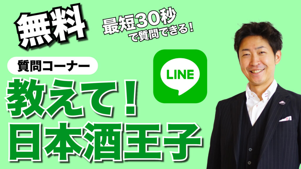 【完全無料】お酒選びに悩んだら…たった30秒で質問できる「教えて!日本酒王子」へ!