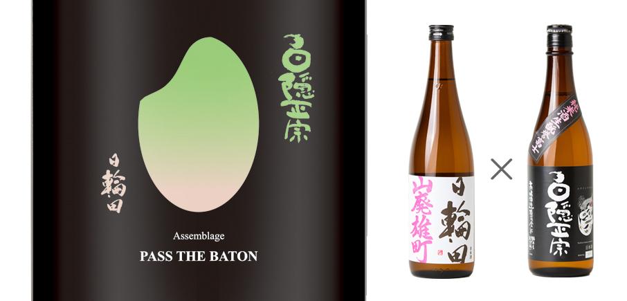 【ブレンド日本酒「白隠政宗×日輪田」オンラインショップで販売開始!】